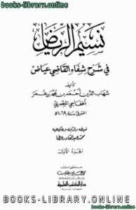 قراءة و تحميل كتاب نسيم الرياض في شرح شفاء القاضي عياض (ط العلمية) PDF