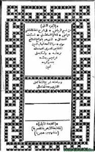 قراءة و تحميل كتاب نسيم الرياض في شرح شفاء القاضي عياض وبهامشه شرح الشفا (ط الأزهرية) ج2 PDF
