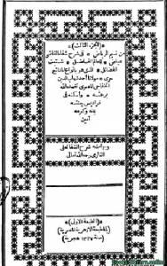 قراءة و تحميل كتاب نسيم الرياض في شرح شفاء القاضي عياض وبهامشه شرح الشفا (ط الأزهرية) ج3 PDF