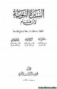 قراءة و تحميل كتاب السيرة النبوية سيرة ابن هشام ط إحياء التراث العربي PDF