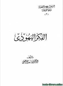 قراءة و تحميل كتاب الرسول صلى الله عليه وسلم واليهود وجهاً لوجه  PDF