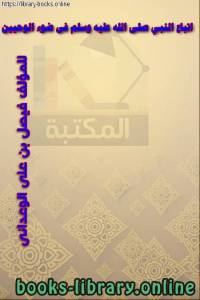 قراءة و تحميل كتاب اتباع النبي صلى الله عليه وسلم في ضوء الوحيين PDF