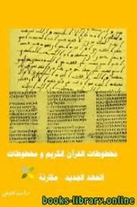 قراءة و تحميل كتاب مخطوطات القرآن الكريم و مخطوطات العهد الجديد ..مقارنة PDF