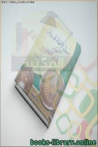 قراءة و تحميل كتاب سبيل النجاة في حكم تارك الصلاة PDF