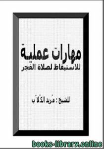 تحميل كتاب مهارات الإقناع بالإيحاء pdf