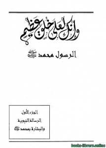 قراءة و تحميل كتاب وإنك لعلى خلق عظيم الرسول محمد صلى الله عليه وسلم نسخة مصورة ج1 PDF
