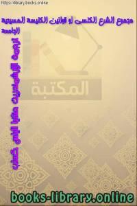 قراءة و تحميل كتاب مجموع الشرع الكنسي أو قوانين الكنيسة المسيحية الجامعة PDF