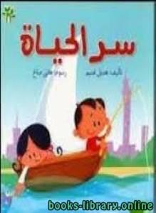 قراءة و تحميل كتاب سلسلة البيت الاخضر.. سر الحياة PDF