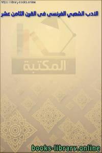 قراءة و تحميل كتاب LA LITTÉRATURE FRANÇAISE DU XVIIIe SIÈCLE pdf  PDF