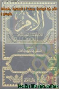 قراءة و تحميل كتاب الأم (ط الوفاء)  مجلد2 ( الطهارة  ,الصلاة ,الجنائز ) PDF