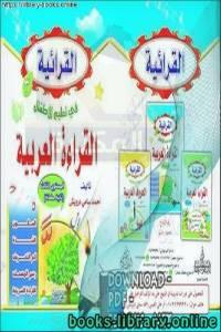 قراءة و تحميل كتاب القرائية في تعليم الأطفال القراءة العربية PDF