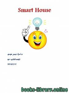 قراءة و تحميل كتاب شرح بالعربى كيفية بناء smart house PDF