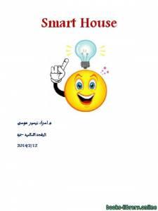 قراءة و تحميل كتاب شرح بالعربى كيفية بناء smart house من البداية للنهاية PDF
