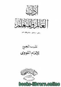قراءة و تحميل كتاب آداب العالم والمتعلم والمفتي والمستفتي وفضل طلب العلم (مقدمة المجموع) PDF