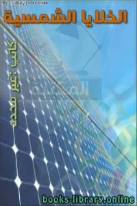 قراءة و تحميل كتاب الخالايا الشمسية  PDF