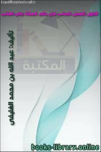 قراءة و تحميل كتاب القول الفصل الصائب فى حكم الصلاة على الغائب PDF