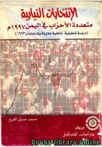 قراءة و تحميل كتاب الانتخابات النيابيه متعددة الاحزاب في اليمن 1997م PDF