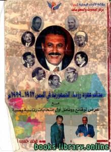 قراءة و تحميل كتاب معالم عهود رؤساء الجمهورية في اليمن 1962 - 1999م PDF
