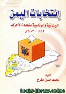 قراءة و تحميل كتاب إنتخابات اليمن البرلمانية والرئاسية متعددة الأحزاب 1993 - 2003م PDF