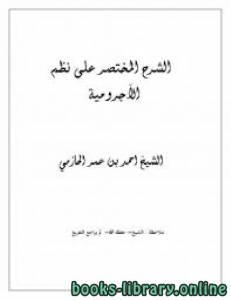 قراءة و تحميل كتاب شرح مختصر جدا للآجرومية PDF