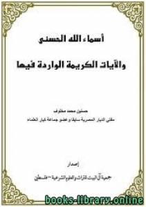 قراءة و تحميل كتاب النهج الأسمى في شرح أسماء الله الحسنى نسخة مصورة PDF