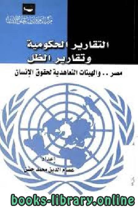قراءة و تحميل كتاب التقارير الحكومية وتقارير الظل: مصر.. والهيئات التعاهدية لحقوق الإنسان PDF