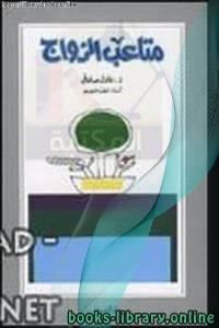 قراءة و تحميل كتاب متاعب الزواج..عادل صادق PDF