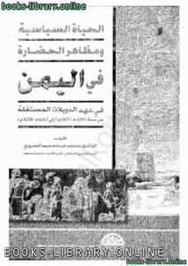 قراءة و تحميل كتاب الحياة السياسية ومظاهر الحضارة في اليمن في عهد الدويلات المستقلة من 429 إلى 626 هجرية pdf PDF