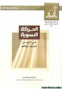 قراءة و تحميل كتاب الحركة النسوية في اليمن PDF