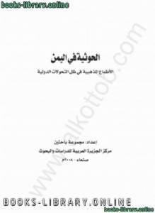 قراءة و تحميل كتاب الحوثية فى اليمن - الأطماع المذهبية فى ظل التحولات الدولية pdf PDF
