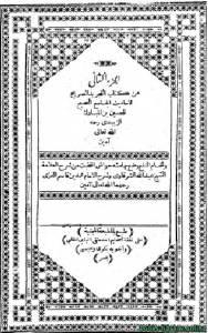 قراءة و تحميل كتاب التجريد الصريح لأحاديث الجامع الصحيح ط الميمنية ج2 PDF