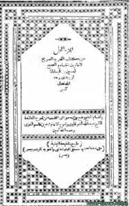 قراءة و تحميل كتاب التجريد الصريح لأحاديث الجامع الصحيح (ط الميمنية) pdf PDF