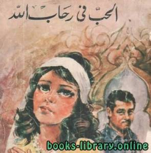قراءة و تحميل كتاب الحب في رحاب الله PDF