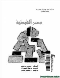قراءة و تحميل كتاب  كتاب مصر القبطية PDF