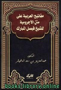 قراءة و تحميل كتاب تحقيق  : مفاتيح العربية على متن الآجرومية للشيخ فيصل المبارك PDF