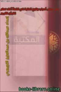 قراءة و تحميل كتاب بيان ببعض أسباب وقوع الطلبة في الخطأ أثناء تعلم القرآن الكريم PDF