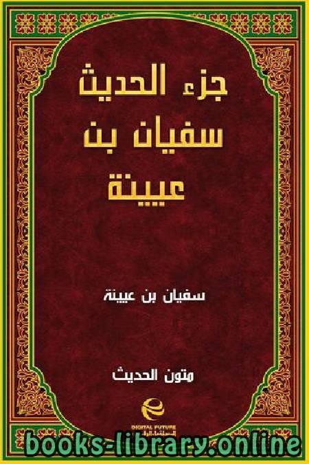 قراءة و تحميل كتاب جزء فيه حديث  سفيان بن عيينه PDF