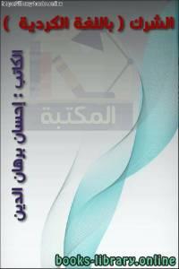 قراءة و تحميل كتاب الشرك ( باللغة الكردية )  PDF