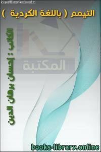 قراءة و تحميل كتاب  التيمم ( باللغة الكردية )  PDF