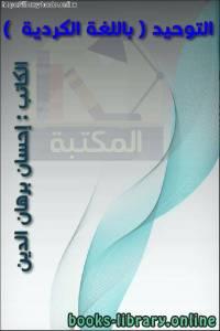 قراءة و تحميل كتاب التوحيد ( باللغة الكردية )  PDF