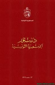 قراءة و تحميل كتاب دستور الجمهورية التونسية PDF