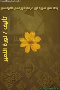 قراءة و تحميل كتاب بحث في سيرة ابن عرفة الورغمي التونسي PDF