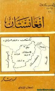قراءة و تحميل كتاب أفغانستان PDF