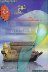 قراءة و تحميل كتاب نوح عليه السلام PDF