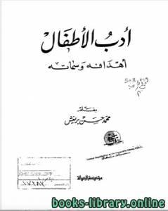 قراءة و تحميل كتاب ادب الاطفال اهدافه وسماته PDF