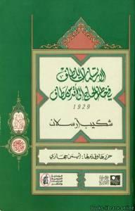قراءة و تحميل كتاب  الارتسامات اللطاف في خاطر الحاج إلى أقدس مطاف 1929 PDF