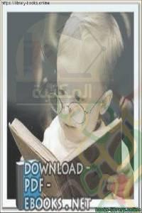 قراءة و تحميل كتاب إعداد الطفل للقراءة  PDF