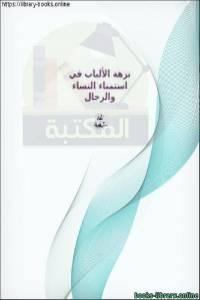 قراءة و تحميل كتاب  نزهة الألباب في إستمناء النساء والرجال PDF
