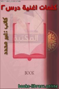 قراءة و تحميل كتاب كلمات اغنية درس2 PDF
