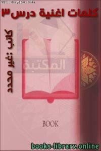 قراءة و تحميل كتاب كلمات اغنية درس3 PDF